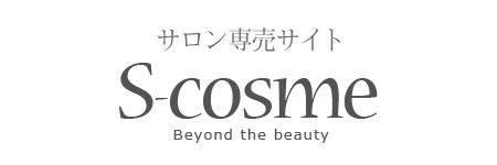 サロン専売サイト s-cosme